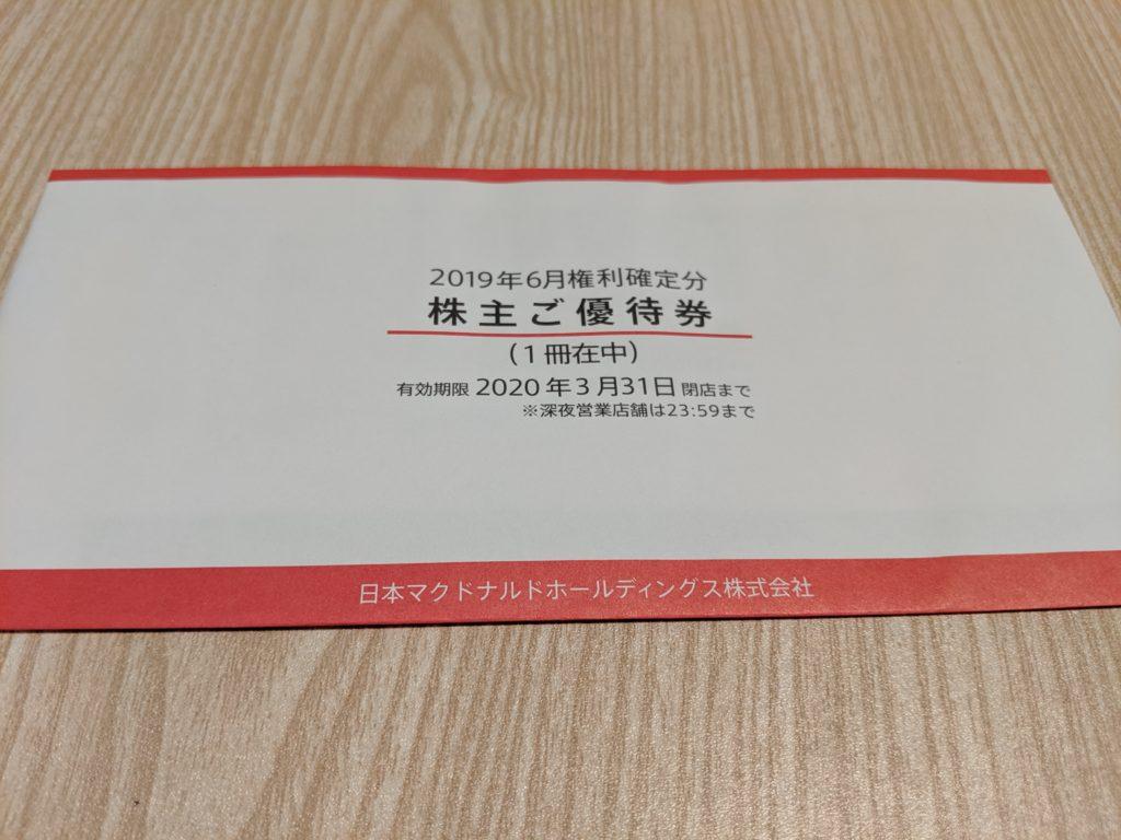 MAC優待券