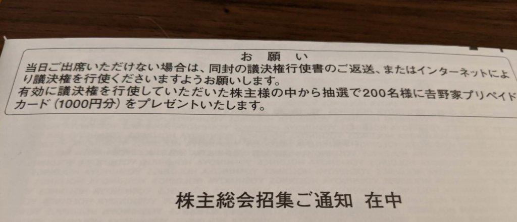 吉野家株主総会招集通知