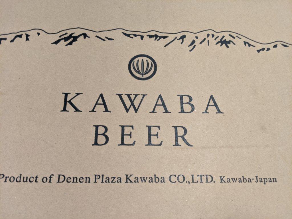 川場ビール箱
