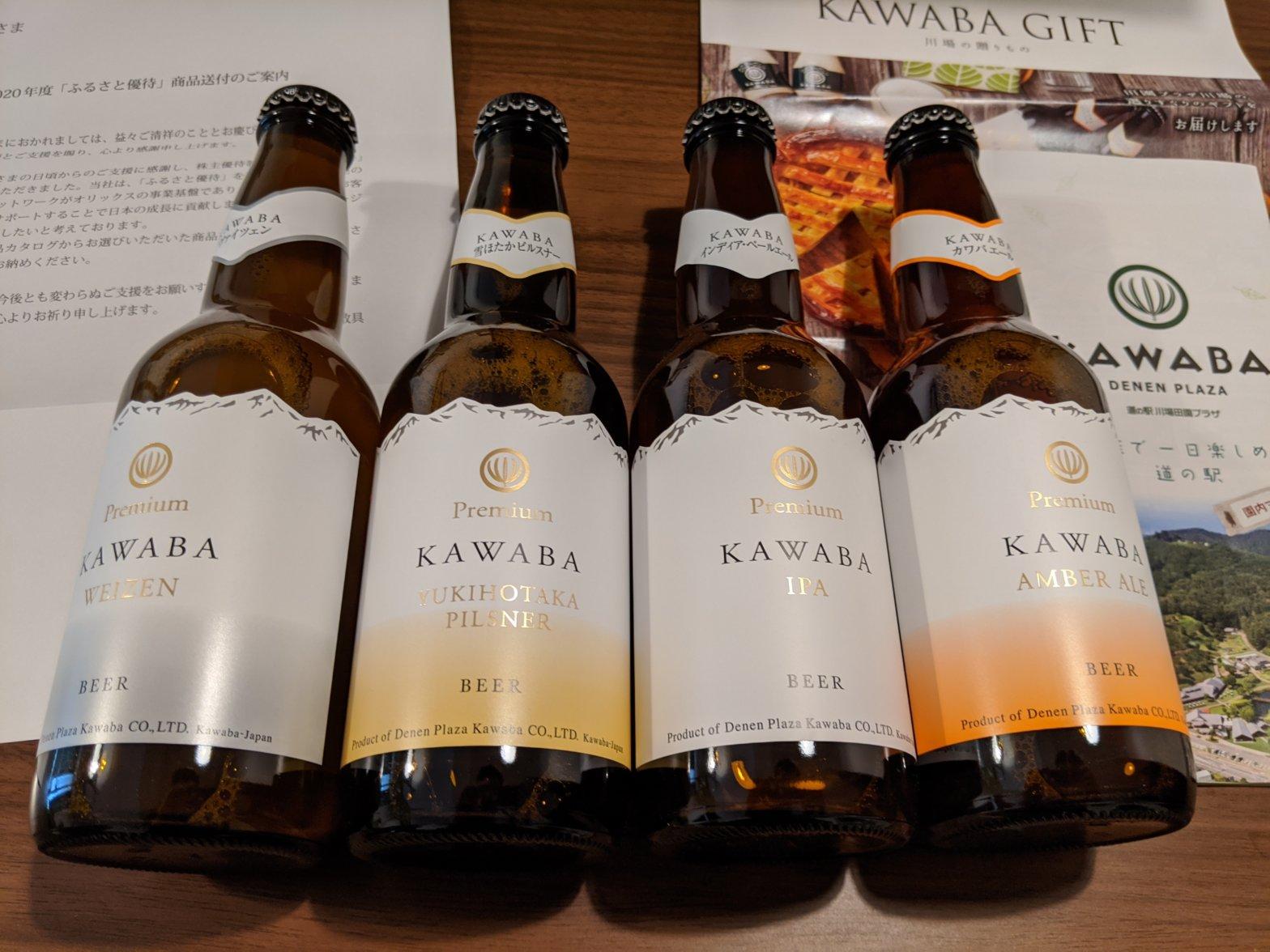 川場ビール4種類