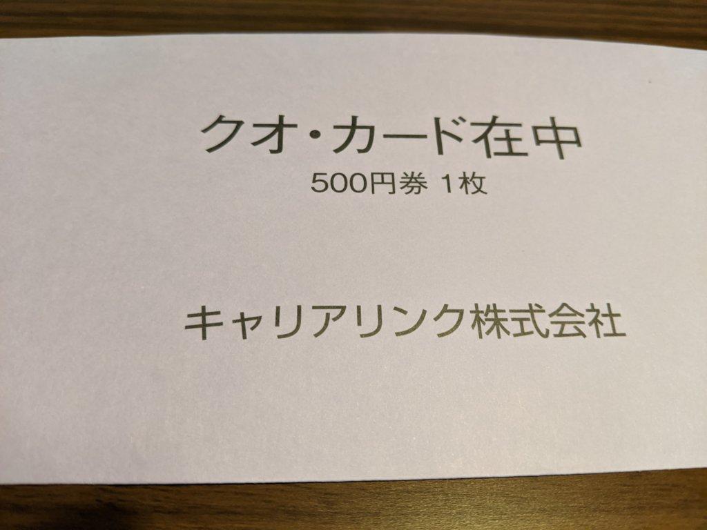 クオカード封筒