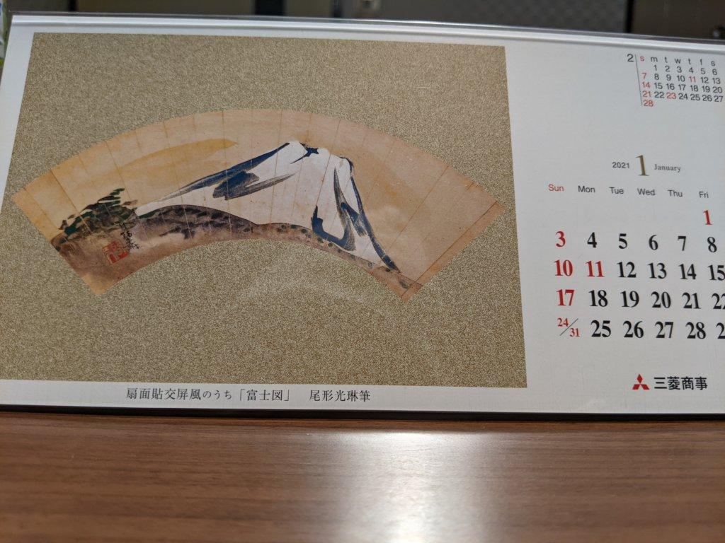 三菱商事 卓上カレンダー
