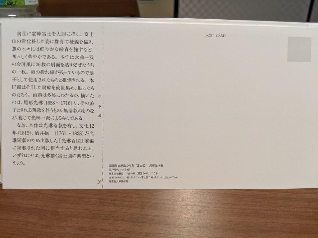 三菱商事 ポストカード