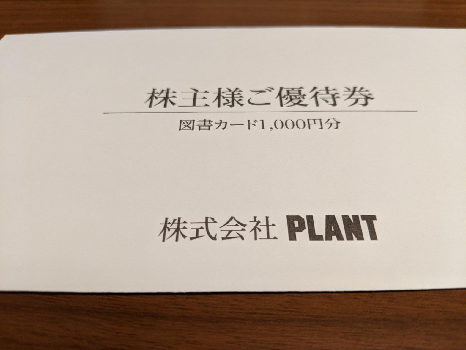PLANT優待