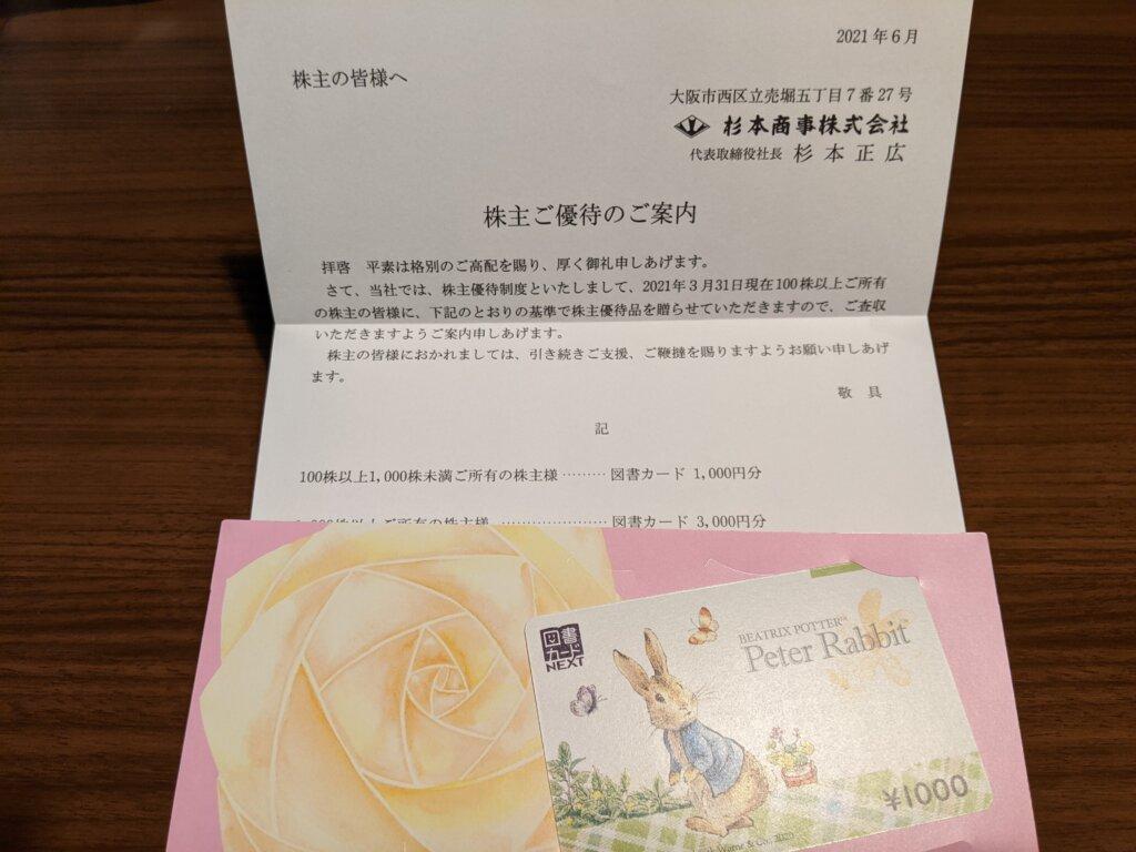 杉本商事 図書カード