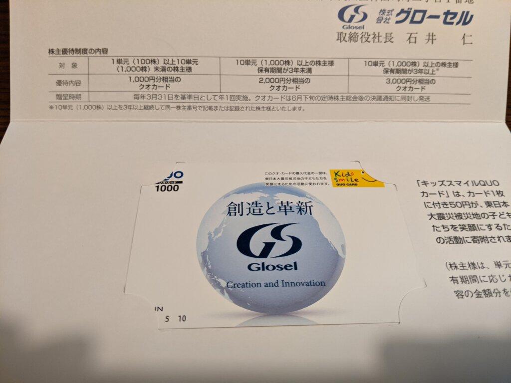 グローセル QUOカード