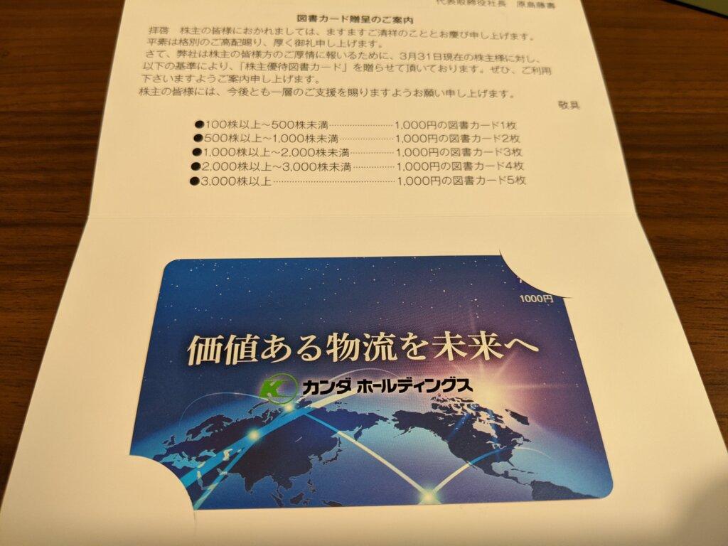 カンダホールディングス 図書カード