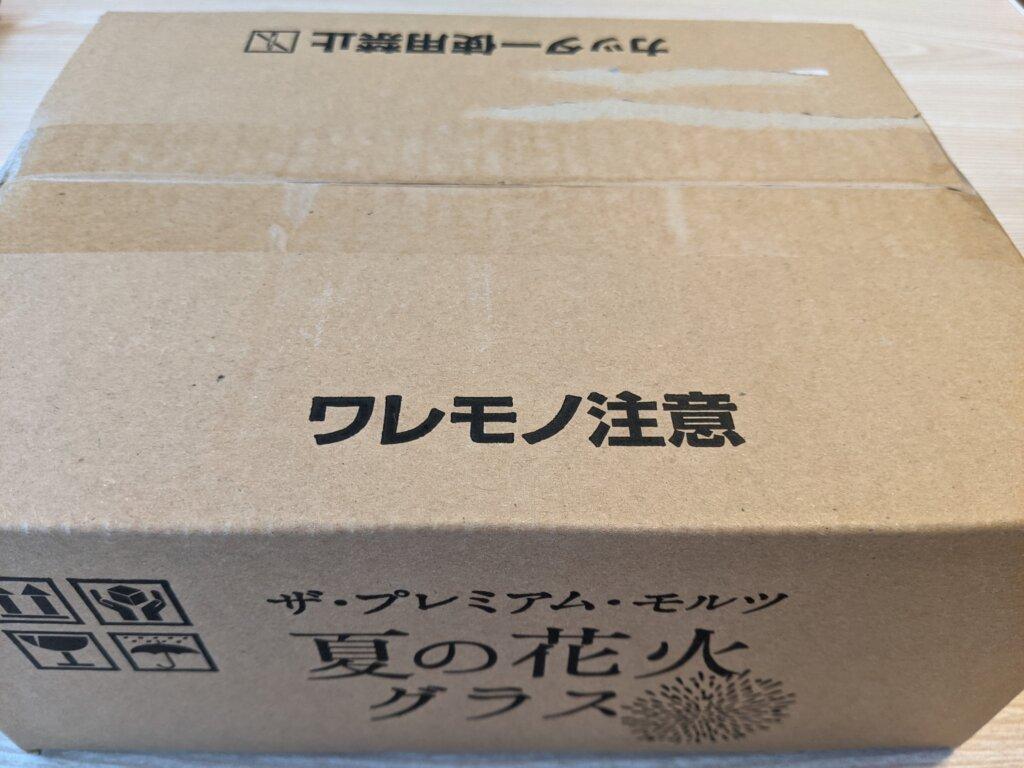 ワレモノ注意の箱