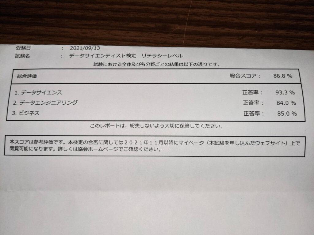 DS検定成績