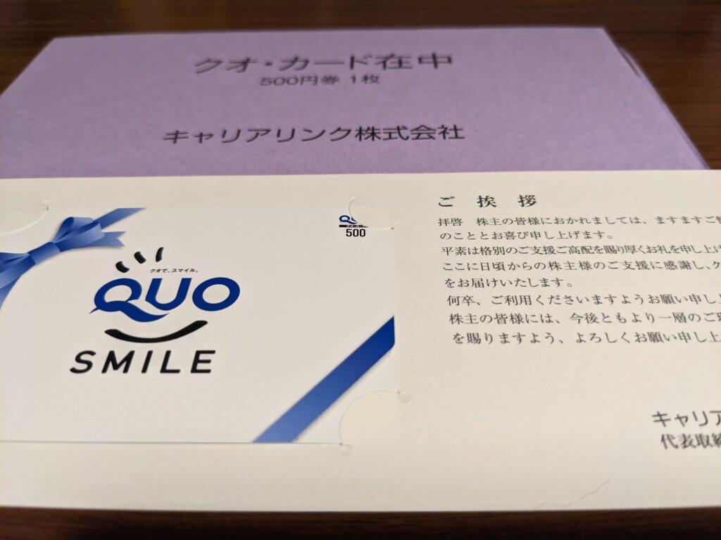 キャリアリンク QUOカード
